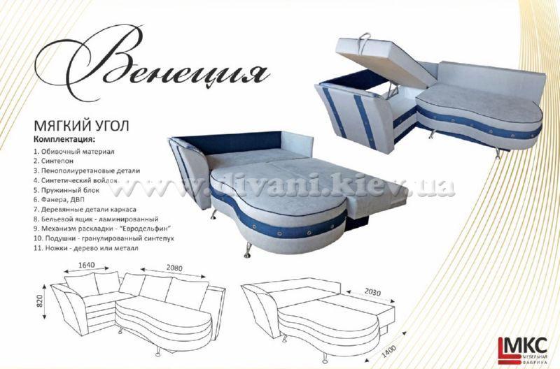 Венеция угловой - мебельная фабрика МКС. Фото №3. | Диваны для нирваны